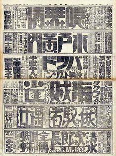タイポグラフィの存在感。デザインの大胆さに目を引く昔の新聞広告