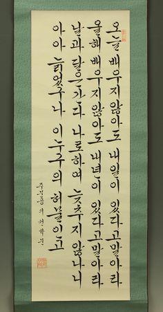 Korean Hangul calligraphy.