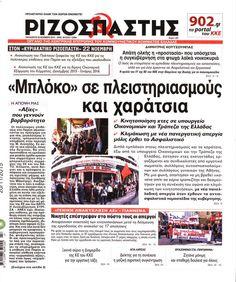 Εφημερίδα ΡΙΖΟΣΠΑΣΤΗΣ - Παρασκευή, 20 Νοεμβρίου 2015