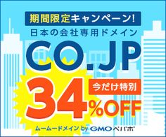 CO.JP 今だけ特別 34%OFF ムームードメイン by GMOのバナーデザイン