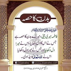 Quran Quotes, Islamic Quotes, Funny Faces Images, Jumma Mubarak Images, Duaa Islam, Love Poetry Urdu, Deep Words, Hadith, Ramadan