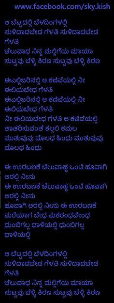Movie : ಬಾ ನಲ್ಲೇ ಮಧು ಚಂದ್ರಕೆ (ಕನ್ನಡ) ---> ಆ ಬೆಟ್ಟದಲ್ಲಿ ಬೆಳದಿಂಗಳಲ್ಲಿ ಸುಳಿದಾದಬೇಡ ಗೆಳತಿ ಸುಳಿದಾದಬೇಡ ಗೆಳತಿ