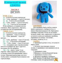 """Милейшее создание - плюшевый щенок, вязаный крючком. Получается он таким, благодаря использованию особой пряжи. Например """"Дольче"""" от ЯрнАрт. http://petelki.com.ua/2146-plyushevyy-schenok-kryuchkom-yulii-musatovoy.html"""