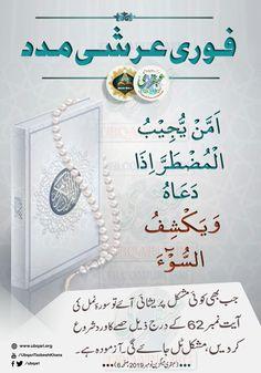 Duaa Islam, Islam Hadith, Allah Islam, Alhamdulillah, Quran Tilawat, Quran Pak, Islamic Phrases, Islamic Messages, Islamic Teachings