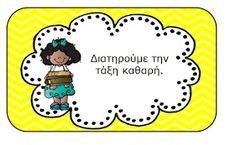 Πρώτα ο δάσκαλος...: Κανόνες και επιβράβευση! Classroom Organization, Classroom Management, Classroom Ideas, Greek Alphabet, Teacher, Education, Comics, Creative, Blog