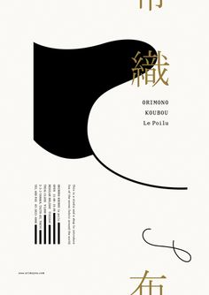 nice use of simple color Dm Poster, Poster Design, Poster Layout, Graphic Design Posters, Graphic Design Inspiration, Japan Design, Web Design, Layout Design, Minimalist Graphic Design