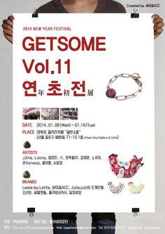 "Getsome 11th, ""연초전年初展"", Poster."