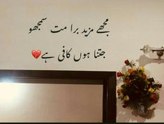 Love Quotes In Urdu, Good Thoughts Quotes, Deep Thoughts, My Personal Diary, Poetry Inspiration, Poetry Quotes In Urdu, Poetry Feelings, Deep Words, Study Motivation