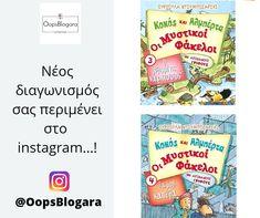 Σήμερα θα σας παρουσιάσουμε τρία βιβλία από τις Εκδόσεις Μεταίχμιο, που πολύ μας διασκέδασαν την εβδομάδα που μας πέρασε. Για το τέλος σας φυλάξαμε το καλύτερο: ακολουθεί καταπληκτικός διαγωνισμός για τα δύο από αυτά. Monopoly, 3 D, Giveaway, Instagram, Bible
