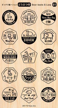 雑誌「イラストレーション」によるイラストレーター検索サイト。「イラストレーションファイル」に掲載された第一線イラストレーターの作品を直感的な操作で検索。最新の掲載情報や展覧会情報も充実。 Japanese Logo, Japanese Graphic Design, Icon Design, Brand Identity Design, Branding Design, Corporate Branding, Typography Logo, Typographic Design, Crea Design
