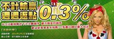 皇驛娛樂城優惠活動 不計輸贏 周周返點0.3% http://bingo-bingo.com.tw/