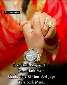 Hope so inshaAllah Love Romantic Poetry, Romantic Love Quotes, Hurt Quotes, Lyric Quotes, Love Dairy, I Hate Love, New Love Quotes, Adorable Quotes, Attitude Quotes For Boys