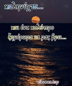 Good Night Love Images, Good Morning Good Night, Greek Quotes, Gifs, True Words, Pictures, Good Night Gif, Good Nite Images, Photos