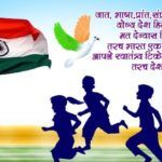 15 August Indian 71st Independence Day 2017 Marathi Wishes, Status, HD Wallpapers For Facebook, Whatsapp, Instagram, Twitter