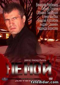 Немой (2013) сериал - Жанры: криминал, детектив   Страна: Украина
