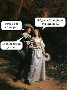 Σοβαρός Ancient Memes, Greek Quotes, Beach Photography, Funny Pictures, Funny Quotes, Banner, Humor, Sexy, Movie Posters