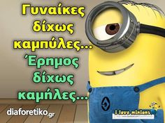 Funny Phrases, Funny Photos, Minions, Best Quotes, Jokes, Sayings, My Love, Greek, Cards