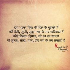 Inspirational Quotes In Hindi, Motivational Thoughts, Best Motivational Quotes, Hindi Quotes, Quotations, Flirty Texts, Hindi Shayari Love, People Quotes, Success Quotes