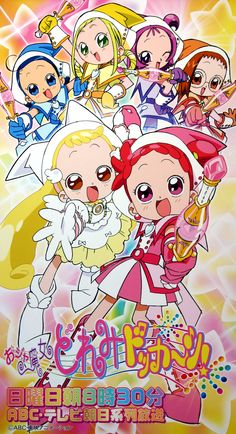Ojamajo Doremi, known as Magical DoReMi in the US, is a magical girl anime television series created by Toei Animation in It focuses on. Ojamajo Doremi, Old Anime, Anime Oc, Top 5 Anime, Anime Witch, Comedy Anime, Magical Girl, Sailor Moon, Illustration