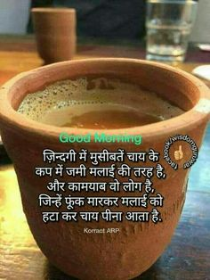 Wise thoughts : vol II – The Mommypedia Morning Prayer Quotes, Hindi Good Morning Quotes, Good Morning Messages, Good Morning Greetings, Good Morning Wishes, Tea Lover Quotes, Chai Quotes, Food Quotes, Coffee Quotes