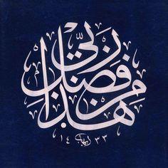 DesertRose,;, calligraphy art,;, هذا من فضل ربي,;,
