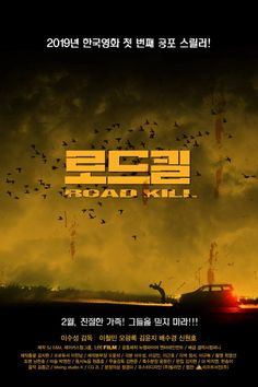 Korean movie opening today in Korea 'Road Kill'. Disney Movies To Watch, Good Movies To Watch, Hd Movies, Movies Online, Movies Free, Netflix Movies, Best Amazon Prime Movies, Naruto Shippuden The Movie, In Theaters Now
