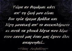 τασος λειβαδειτης Poetry Quotes, Wisdom Quotes, Words Quotes, Life Quotes, Sayings, Greek Quotes, Some Words, Talk To Me, Beautiful Words