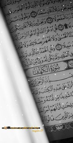 Quran Quotes Love, Beautiful Quran Quotes, Arabic Love Quotes, Ramadan Quran, Ramadan Day, Quran Wallpaper, Islamic Quotes Wallpaper, Text Pictures, Islamic Pictures