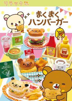 リラックマ Hamburger re-ment collection ^___^