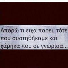 Απορώ Favorite Quotes, Best Quotes, Love Quotes, Funny Quotes, Life Words, Greek Quotes, Try Not To Laugh, English Quotes, True Stories