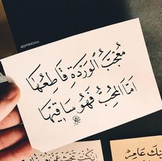Love Smile Quotes, Arabic Love Quotes, Cute Quotes, Words Quotes, Sayings, Qoutes, Arabic Poetry, Arabic Words, Alphabet Tattoo Designs