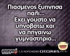 Funny Statuses, Greek Quotes, Good Morning, Jokes, Lol, Sayings, Humor, Buen Dia, Bonjour