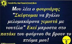 Funny Greek Quotes, Funny Quotes, Funny Moments, Hilarious, Funny Shit, Haha, Jokes, Greeks, Christmas Stuff