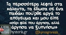Funny Greek Quotes, Sarcastic Quotes, Funny Images, Funny Photos, Wisdom Quotes, Life Quotes, True Words, Puns, Favorite Quotes