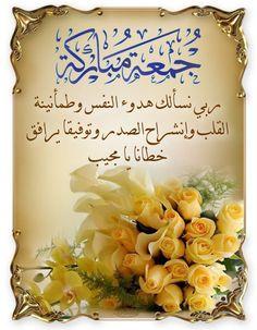 Islamic Messages, Islamic Quotes, Floral Wallpaper Phone, Jumah Mubarak, Friday Messages, Evening Greetings, Jumma Mubarak Images, Blessed Friday, Image Beautiful