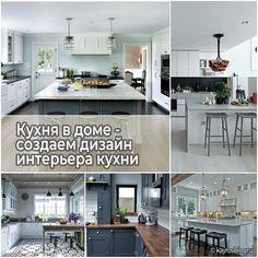 Статья Кухня в доме — создаем дизайн интерьера кухни впервые опубликована на блоге: Kayrosblog.ru Кухня в доме ассоциируется с чем-то важным, главным, с источником уюта и тепла, с очагом. Это помещение имеет стратегическое значение для любой хозяйки, будь то деловая бизнес-леди или гостеприимная домохозяйка. Для каждого кухня должна быть своя. Какой должна быть кухня в доме Кухня это тоже своего рода священное место в квартире. И неважно – будь […] © 2008–2019 Использование материало Kitchen, Home Decor, Cooking, Decoration Home, Room Decor, Kitchens, Cuisine, Home Interior Design, Cucina