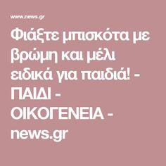 Φιάξτε μπισκότα με βρώμη και μέλι ειδικά για παιδιά! - ΠΑΙΔΙ - ΟΙΚΟΓΕΝΕΙΑ - news.gr