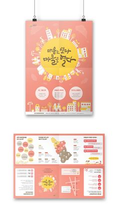 SUNNYISLAND - 마음을 잇다 마을을 잇다 Leaflet Layout, Leaflet Design, Brochure Layout, Map Design, Brochure Design, Book Design, Layout Design, Print Design, Graphic Design