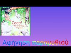 Σσσσ! θα ξυπνήσεις το μωρό! (αφήγηση παραμυθιού) - YouTube Audio Books, Youtube, Youtubers, Youtube Movies