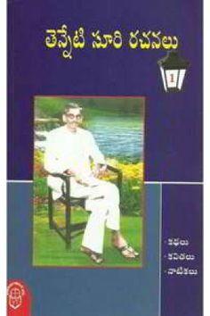 Tenneti Suri Rachanalu-1(Kathalu, Kavithalu, Natikalu) (తెన్నేటి సూరి రచనలు-1 (కథలు, కవితలు, నాటికలు) by Tenneti Suri (తెన్నేటి సూరి) - Telugu Book Novel (తెలుగు పుస్తకం నవల) - Anandbooks.com