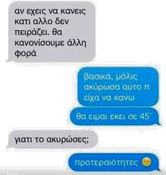 προτεραιοτητες....συγκινηση :P Best Quotes, Love Quotes, Cute Messages, Cute Texts, Greek Words, Greek Quotes, Cute Couples Goals, Laugh Out Loud, Relationship Goals