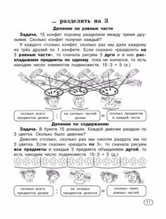 Узорова О.В., Нефедова Е.А. Быстро учим таблицу умножения.-11 (531x700, 229Kb)