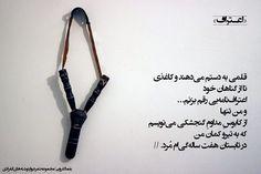 Yaghma Golrouee - اعـتراف
