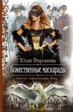 Romance Novel Covers, Romance Novels, Wattpad, Wonder Woman, Fantasy, Superhero, Books, Movie Posters, Fictional Characters