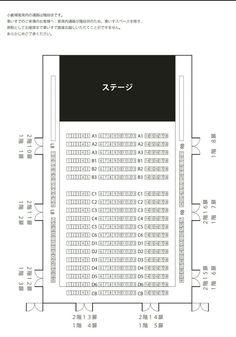 新国立劇場小劇場 座席表