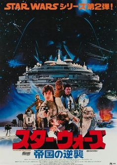 Star Wars: Episode V - The Empire Strikes Back / Star Wars: Episode V - Das Imperium schlägt zurück