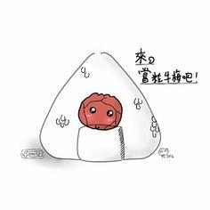 來, 嘗粒牛梅吧! Come, taste the cow ume~ #driedplum #japaneseplum #onigiri #rice #cow #illustration