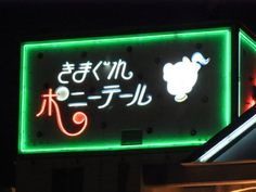 "Kimagure Poniiteeru. (roughly, ""Whimsical Ponytail"".) Japanese neon sign."