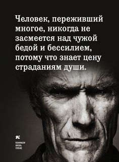 Wise Quotes, Great Quotes, Inspirational Quotes, Russian Quotes, Funny Phrases, Life Rules, Quote Posters, Good Thoughts, Self Development
