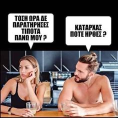Funny Videos, Picture Video, Laughter, People, Like4like, Funny Pictures, Memes, Greece Quotes, Greek
